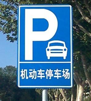 停车场指示牌小编谈定制标志牌需要注意的常见问题