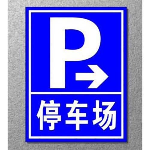 许昌停车场指示牌